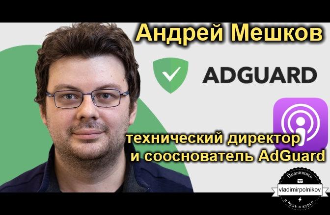 Интервью с технический директор и сооснователем AdGuard / Андреем Мешковым...