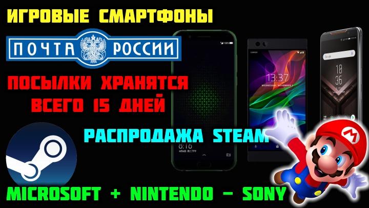 Игровые смартфоны, Посылки с Китая и новые налоги, Nintendo Switch плюс Microsoft