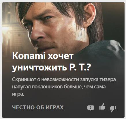 Честно об играх - Konami хочет уничтожить P. T.?