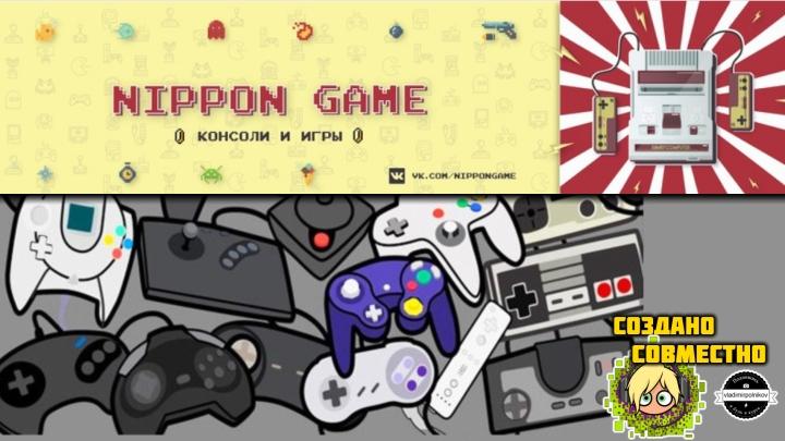 Где покупать ретро консоли и игры в России? Общение с директором магазина Nippon Game